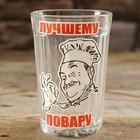 """Стакан граненый """"Лучшему повару"""", 250 мл"""