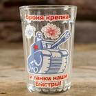 """Стакан граненый """"Броня крепка и танки наши быстры!"""", 250 мл"""