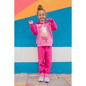 """Спортивный костюм для девочки MINAKU """"Единороги"""", рост 110-116 см, цвет розовый"""