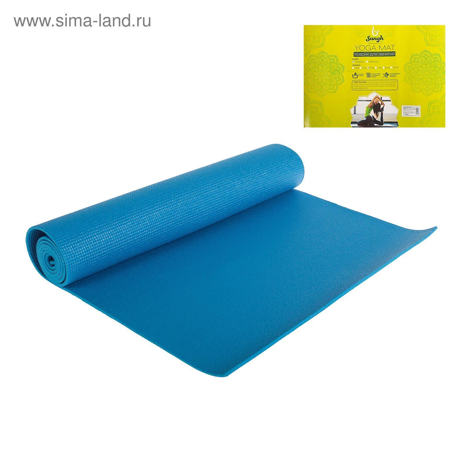 Коврик для йоги 5 мм, цвета МИКС (488205) - Купить по цене от 455.00 ... 2dfd4c7a811