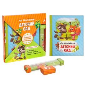 """Подарочный набор """"До свидания, детский сад"""": фотоальбом на 20 магнитных листов, капсула времени и коробочка пожеланий"""