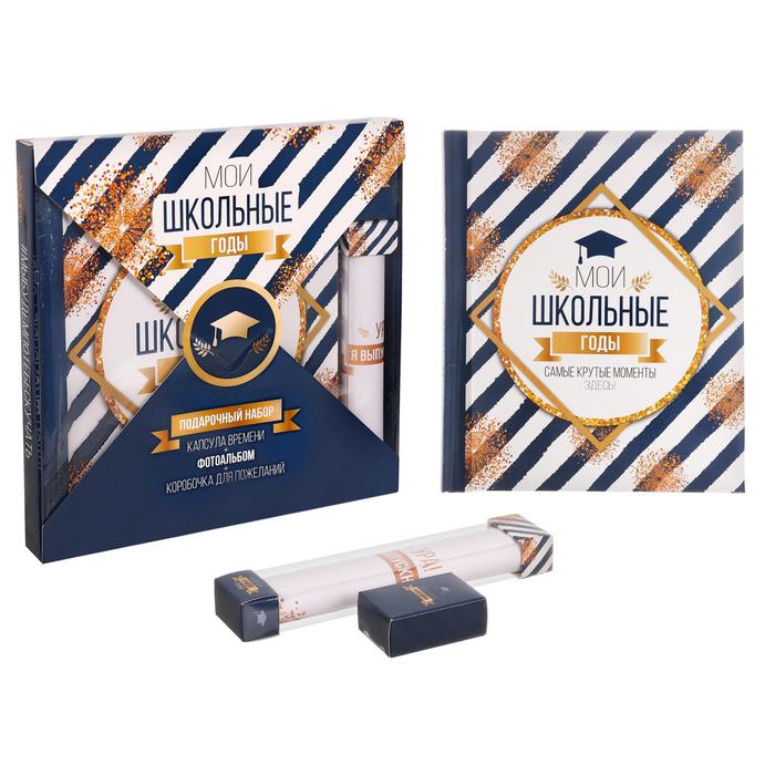 """Подарочный набор """"Мои школьные годы"""": фотоальбом на 20 магнитных листов, капсула времени и коробочка пожеланий"""