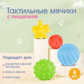Набор игрушек для ванны «Шарики», 4 шт.