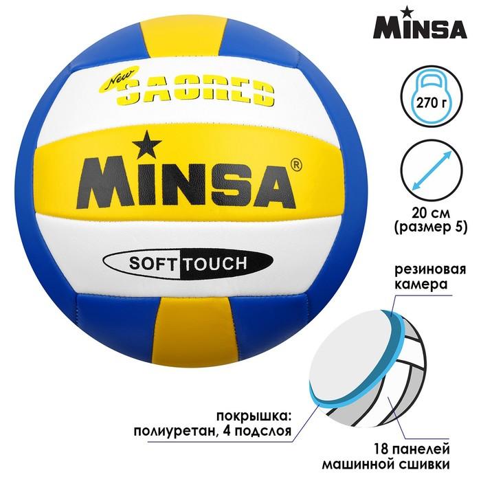 Мяч волейбольный Minsa, PU, машинная сшивка, размер 5, цвета микс
