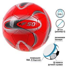 Мяч футбольный +F50, размер 5, 32 панели, PVC, ручная сшивка, 4 подслоя