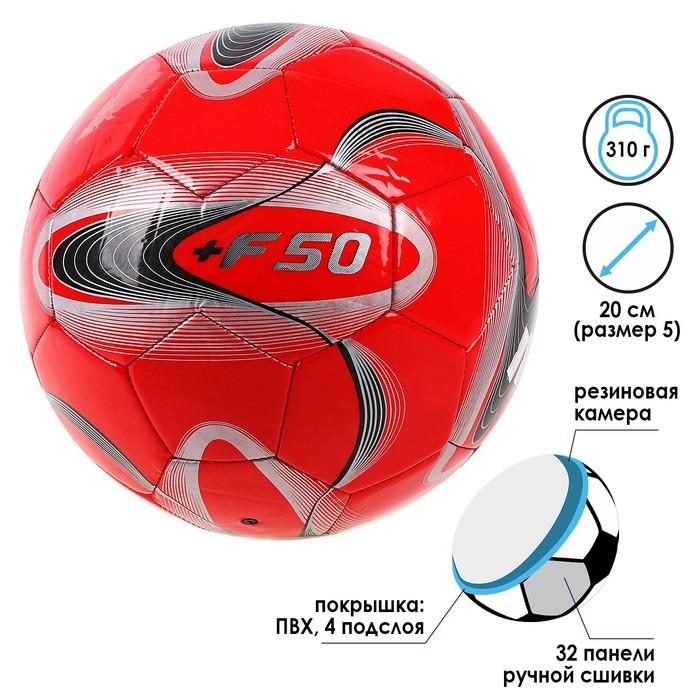 Мяч футбольный +F50, 32 панели, PVC, 4 подслоя, ручная сшивка, размер 5