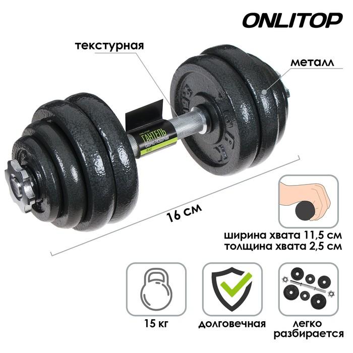 Гантель сборно-разборная, 15 кг