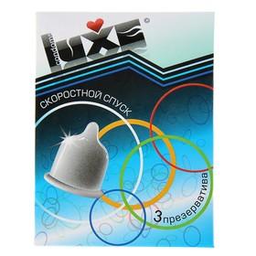 Презервативы «Luxe» Скоростной спуск, 3 шт Ош