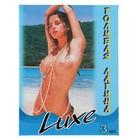 Презервативы «Luxe» Голубая лагуна, 3 шт