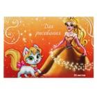 """Блокнот для рисунков А5, 16 листов на скрепке Calligrata """"Принцесса и котенок"""""""