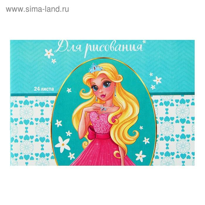 "Блокнот для рисунков А5, 24 листа на скрепке Calligrata ""Принцесса 2"""