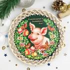Поднос «Свинка», благополучия и достатка в дом!, D = 20,8 см