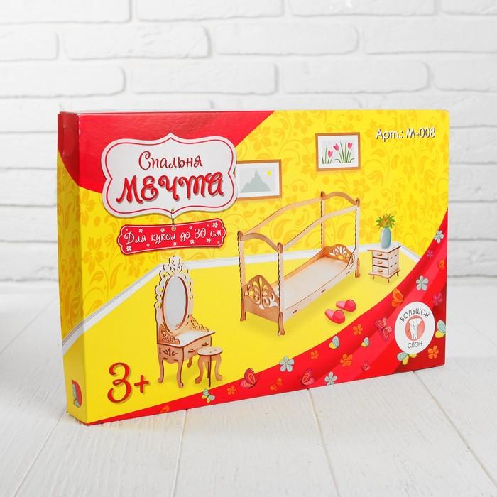 Мебель для больших кукол до 30см «Спальня»   М-008