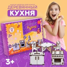 Сборная игрушка-мебель «Кухня»