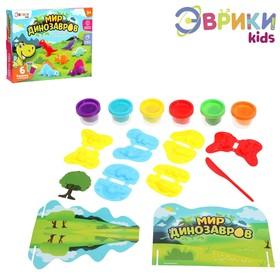 Набор для игры с пластилином «Мир динозавров», 6 баночек с пластилином