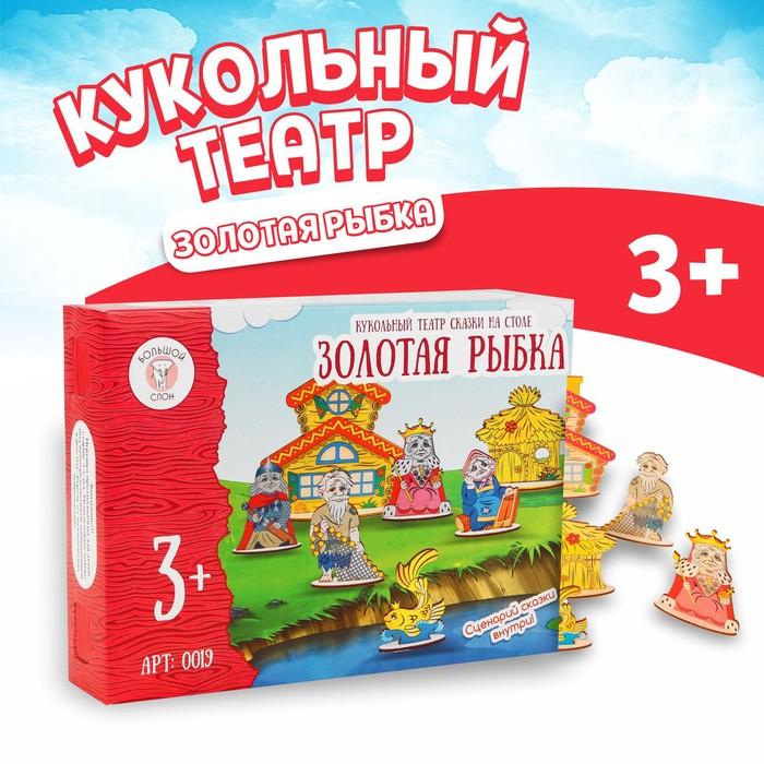 """Кукольный театр сказки на столе  """"Золотая рыбка""""  0019"""
