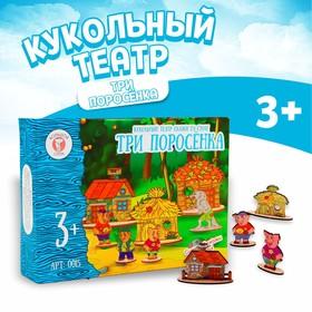 Кукольный театр сказки на столе «Три поросёнка»