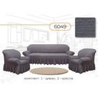 Чехол для мягкой мебели 3-х предметный 6049, трикотаж, 100% п/э, упаковка микс