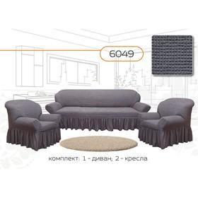 Чехол для мягкой мебели 3-х предметный 6049, трикотаж, 100% п/э