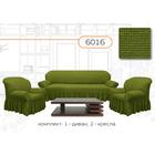 Чехол для мягкой мебели 3-х предметный 6016, трикотаж, 100% п/э, упаковка микс