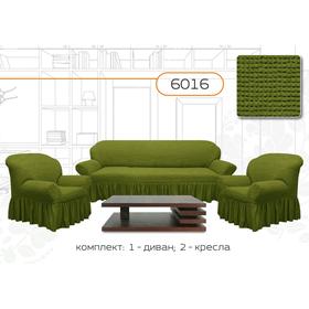 Чехол для мягкой мебели 3-х предметный 6016, трикотаж, 100% п/э