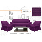 Чехол для мягкой мебели 3-х предметный 6048, трикотаж, 100% п/э, упаковка микс
