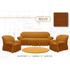 Чехол для мягкой мебели 3-х предметный 6019, трикотаж, 100% п/э, упаковка микс
