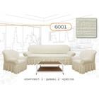 Чехол для мягкой мебели 3-х предметный 6001, трикотаж, 100% п/э, упаковка микс