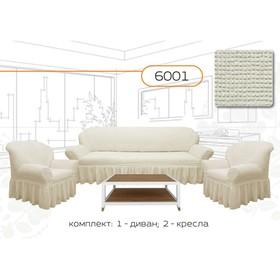 Чехол для мягкой мебели 3-х предметный 6001, трикотаж, 100% п/э