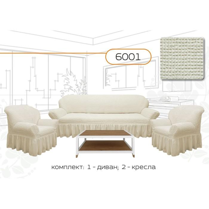 Чехол для мягкой мебели 3-х предметный 6001, трикотаж, 100% п/э - фото 740479
