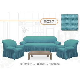 Чехол для мягкой мебели 3-х предметный 5037, трикотаж, 100% п/э
