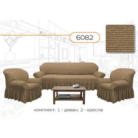 Чехол для мягкой мебели 3-х предметный 6082, трикотаж, 100% п/э