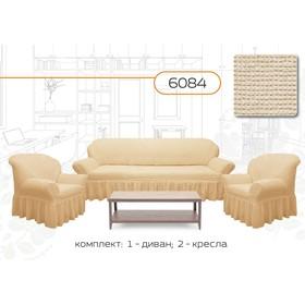Чехол для мягкой мебели 3-х предметный 6084, трикотаж, 100% п/э