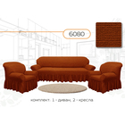 Чехол для мягкой мебели 3-х предметный 6080, трикотаж, 100% п/э, упаковка микс