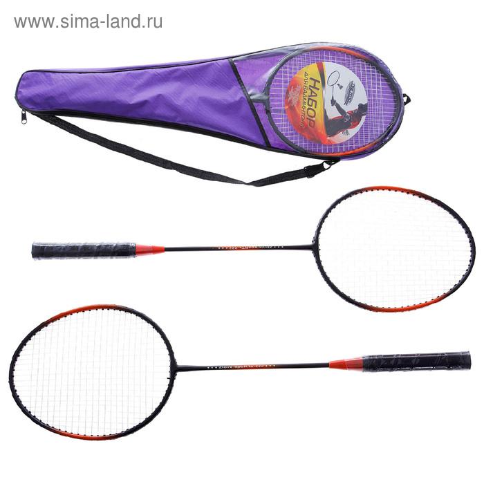 Бадминтон GOLD №222, набор 2 предмета: 2 алюминиевые ракетки, в чехле, цвета МИКС