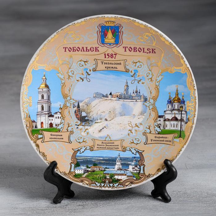 Сувенирная тарелка «Тобольск», d=15 см