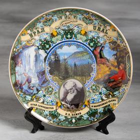 Тарелка сувенирная «Урал. Бажов», d= 20 см