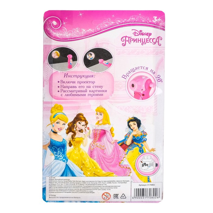 Проектор «Волшебство: Принцессы», батарейки в набор не входят