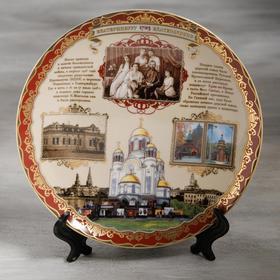 Тарелка сувенирная «Екатеринбург. Семья Романовых», d= 20 см