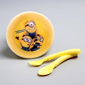 """Посуда детская """"Приятного аппетита"""", Гадкий Я (тарелка с крышкой+ вилка+ложка)"""