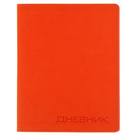 Дневник премиум класса универсальный для 1-11 класса Vivella, кожзам, оранжевый