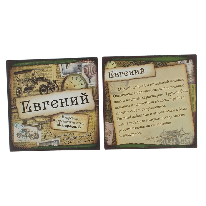 Игрушками, евгений открытки с именем