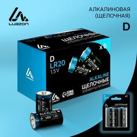 Батарейка алкалиновая LuazON, D, LR20, блистер, 2 шт