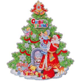 Плакат 'Елочка с подарками' 19*23 см Ош