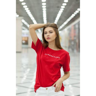 """Футболка женская KAFTAN """"Провокация"""", красный, р-р 44-46, 92% хл. 8% эл."""
