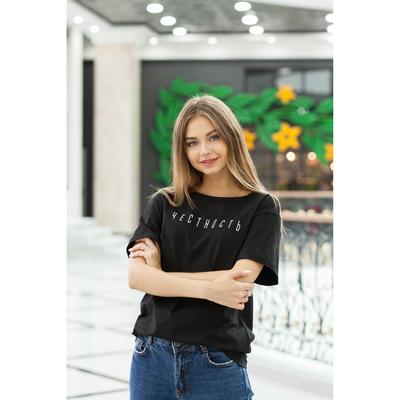 """Футболка женская KAFTAN """"Честность"""", черный, р-р 40-42, 92% хл. 8% эл."""