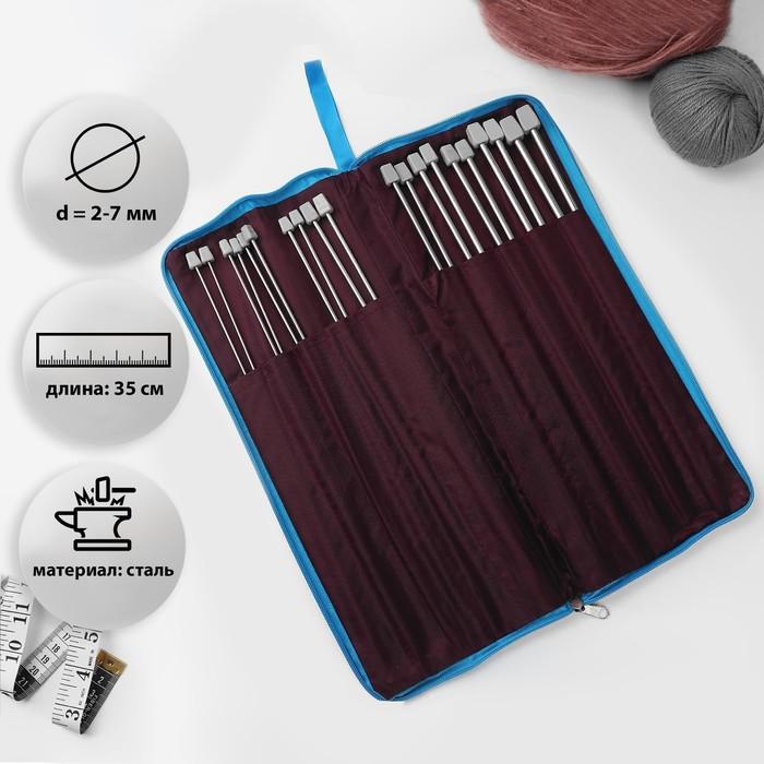 Спицы для вязания, 10 пар, d = 2-7 мм, 35 см