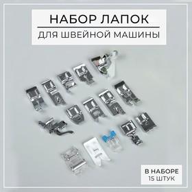 Набор лапок для швейных машин, 15 шт, AU-1015