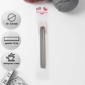 Спицы для вязания, чулочные, d = 3,5 мм, 15 см, 5 шт