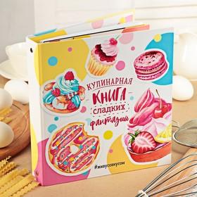 """Кулинарная книга на кольцах """"Сладких фантазий"""", 6 дизайнерских листов и 40 листов для заполнения"""